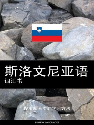cover image of 斯洛文尼亚语词汇书