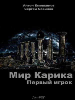 cover image of Мир Карика