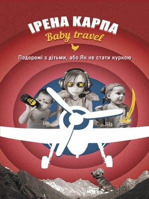 cover image of Baby travel. Подорожі з дітьми, або Як не стати куркою (Baby travel. Podorozhі z dіt'mi, abo Jak ne stati kurkoju)