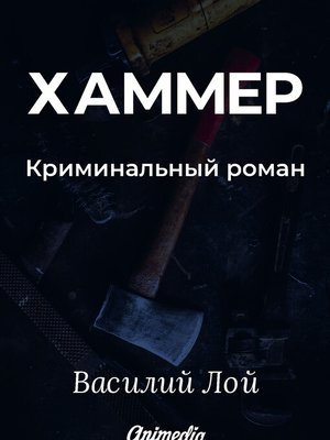 cover image of Хаммер