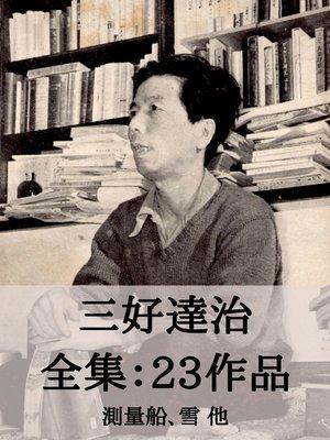 cover image of 三好達治 全集23作品:測量船、雪 他