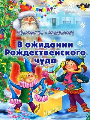 cover image of В ожидании Рождественского чуда - История, в которой переплелись реальность и вымысел - Веселые сказки для детей под Новый год и Рождество