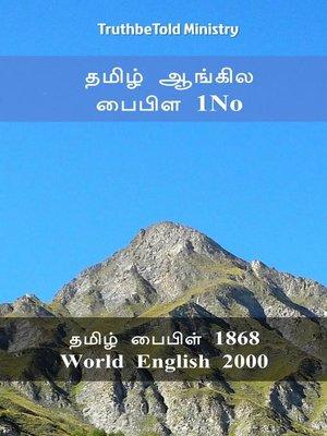 cover image of தமிழ் ஆங்கில பைபிள 1No்