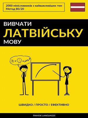 cover image of Вивчати латвійську мову--Швидко / Просто / Ефективно