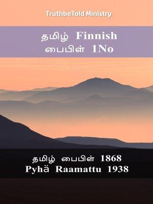 cover image of தமிழ் Finnish பைபிள் 1No