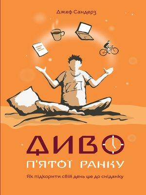 cover image of Диво п'ятої ранку