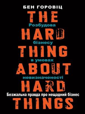 cover image of Безжальна правда про нещадний бізнес