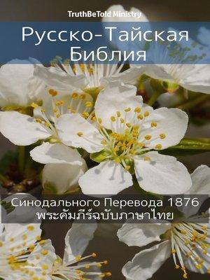 cover image of Русско-Тайская Библия