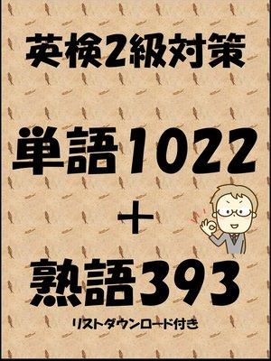 cover image of 英検2級対策単語1022+熟語393(リストダウンロード付き)