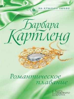 cover image of Романтическое плавание (Romanticheskoe plavanie)