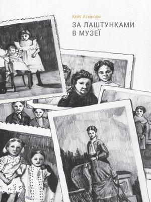cover image of За лаштунками в музеї