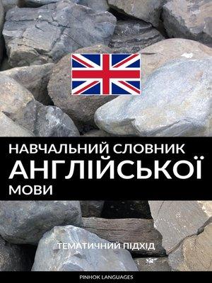 cover image of Навчальний словник англійської мови