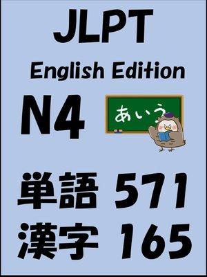 cover image of JLPT(日本語能力試験)N4:単語(vocabulary)漢字(kanji)Free list