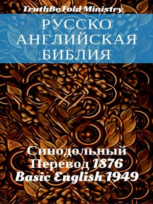 cover image of Русско-Английская Библия