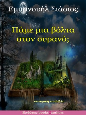 cover image of Πάμε μια βόλτα στον ουρανό;