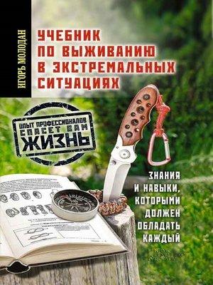 cover image of Учебник по выживанию в экстремальных ситуациях (Uchebnik po vyzhivaniju v jekstremal'nyh situacijah)