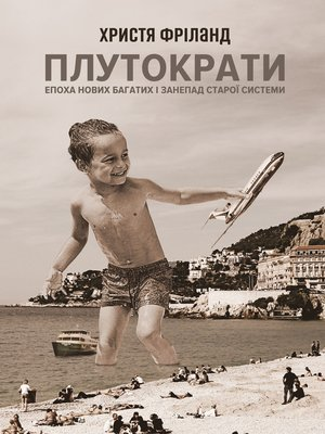 cover image of Плутократи