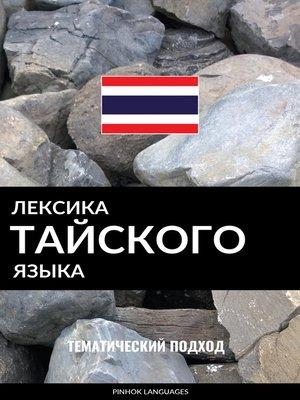 cover image of Лексика тайского языка