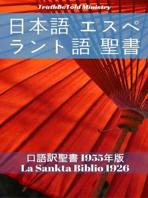 cover image of 日本語 エスペラント語 聖書