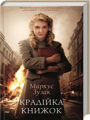 cover image of Крадійка книжок (Kradіjka knizhok)