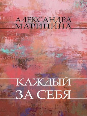 cover image of Kazhdyj za sebja