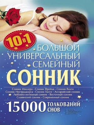 cover image of Большой универсальный семейный сонник 10 в 1. 15000 толкований снов