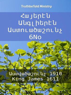 cover image of Հայերէն Անգլիերէն Աստուածաշունչ 6No