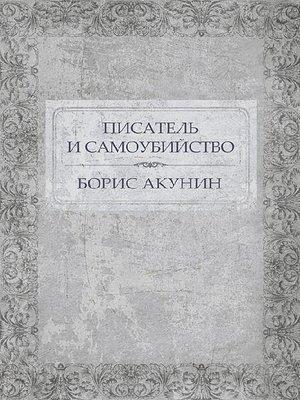 cover image of Pisatel' i samoubijstvo