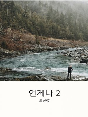 cover image of 언제나2