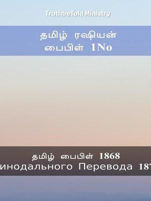 cover image of தமிழ் ரஷியன் பைபிள் 1No