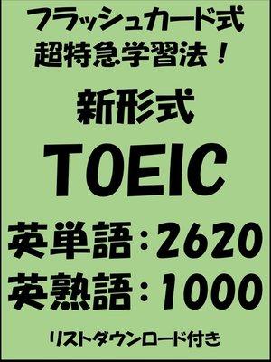 cover image of 新形式TOEIC単語・熟語(フラッシュカード式超特急学習法!)
