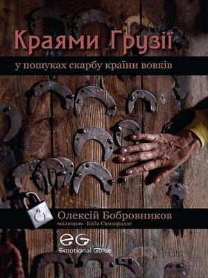 cover image of Краями Грузії (Krajami Gruzії)