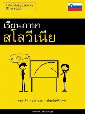 cover image of เรียนภาษาสโลวีเนีย--รวดเร็ว / ง่ายดาย / ประสิทธิภาพ