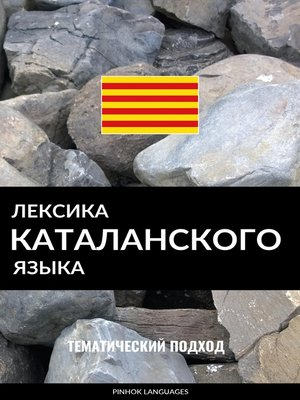 cover image of Лексика каталанского языка