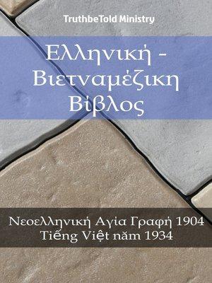 cover image of Ελληνική--Βιετναμέζικη Βίβλος
