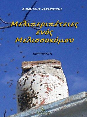 cover image of Μελιπεριπέτειες ενός Μελισσοκόμου