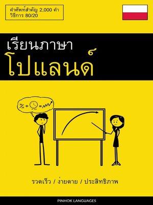 cover image of เรียนภาษาโปแลนด์--รวดเร็ว / ง่ายดาย / ประสิทธิภาพ
