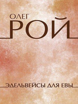 cover image of Эдельвейсы для Евы