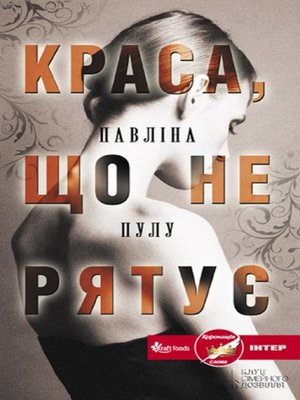 cover image of Краса, що не рятує (Krasa, shho ne rjatuє)