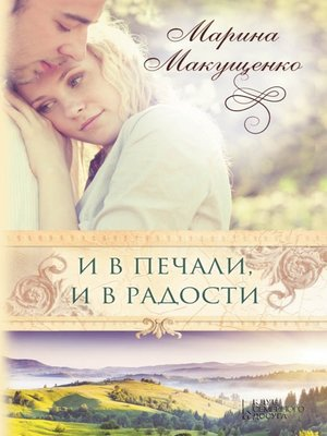 cover image of И в печали, и в радости (I v pechali, i v radosti)
