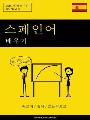 cover image of 스페인어 배우기--빠르게 / 쉽게 / 효율적으로