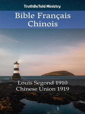 cover image of Bible Français Chinois