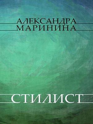 cover image of Stilist