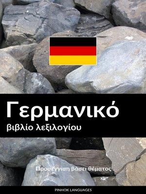 cover image of Γερμανικό βιβλίο λεξιλογίου