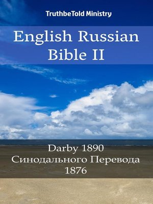 cover image of English Russian Bible II