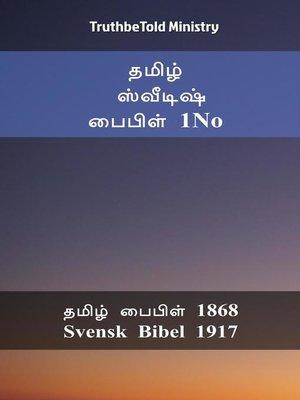 cover image of தமிழ் ஸ்வீடிஷ் பைபிள் 1No