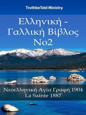 cover image of Ελληνική--Γαλλική Βίβλος No2