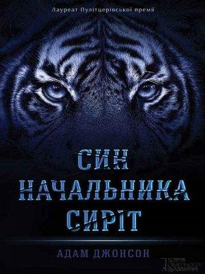 cover image of Син начальника сиріт (Sin nachal'nika sirіt)