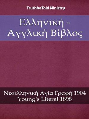 cover image of Ελληνική--Αγγλική Βίβλος
