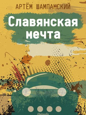 cover image of Славянская мечта - Авантюрный роман
